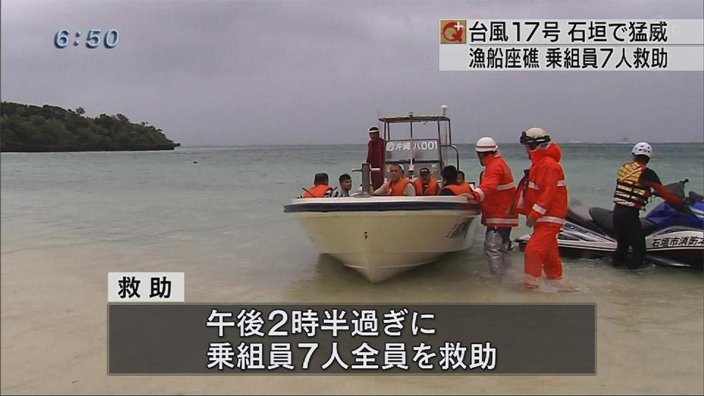 台風17号の最中 石垣沖で漁船座礁
