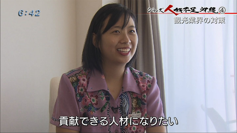 シリーズ人材不足沖縄(4) 観光業界の対策