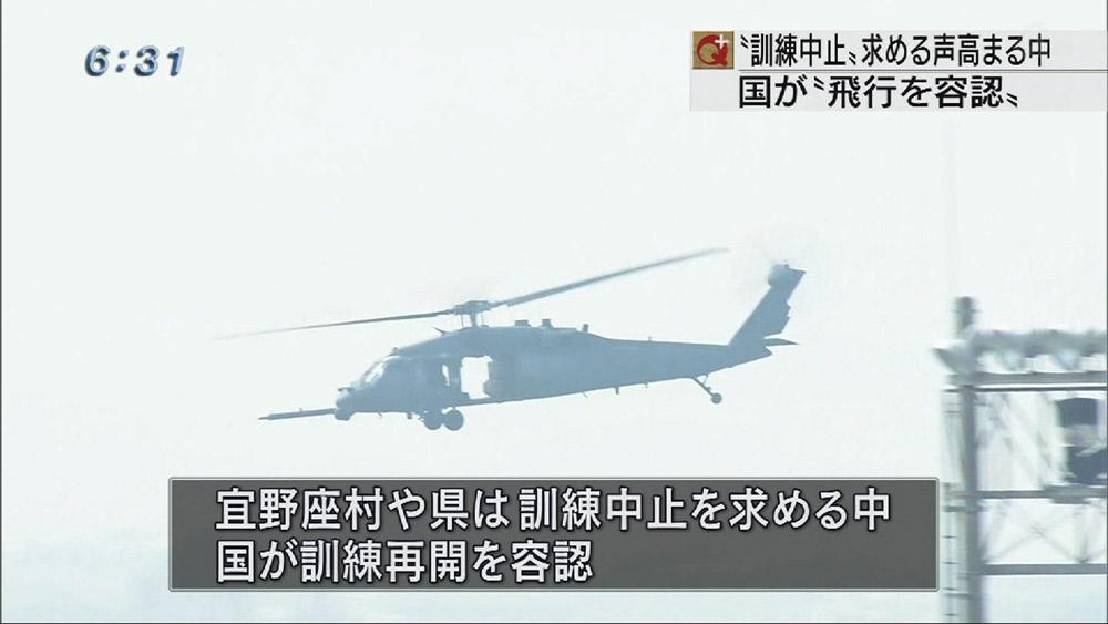 3年前の米軍ヘリ墜落、防衛局が飛行再開を容認