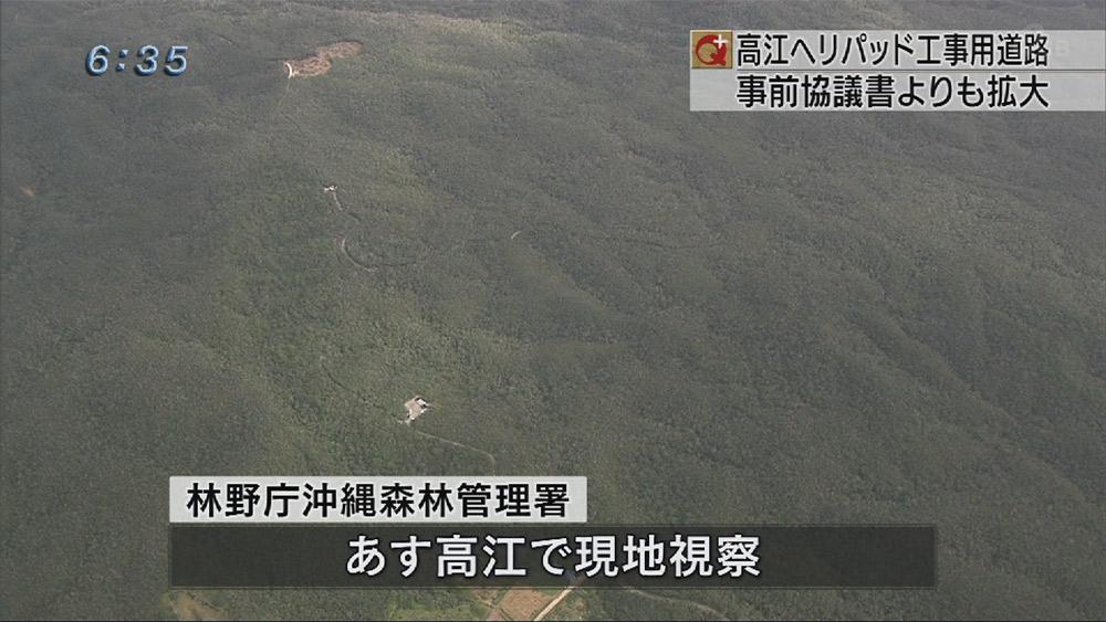 東村高江の工事用道路規模拡大