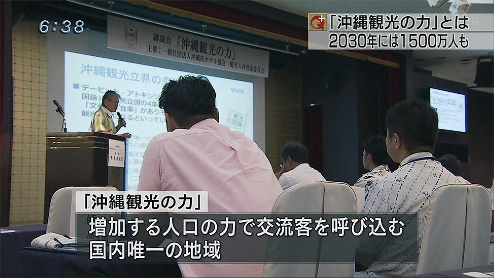 「沖縄観光の力」テーマに講演会