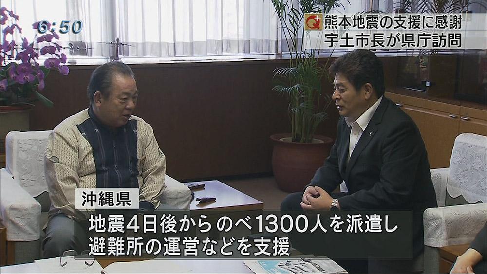 熊本・宇土市長が副知事を訪問