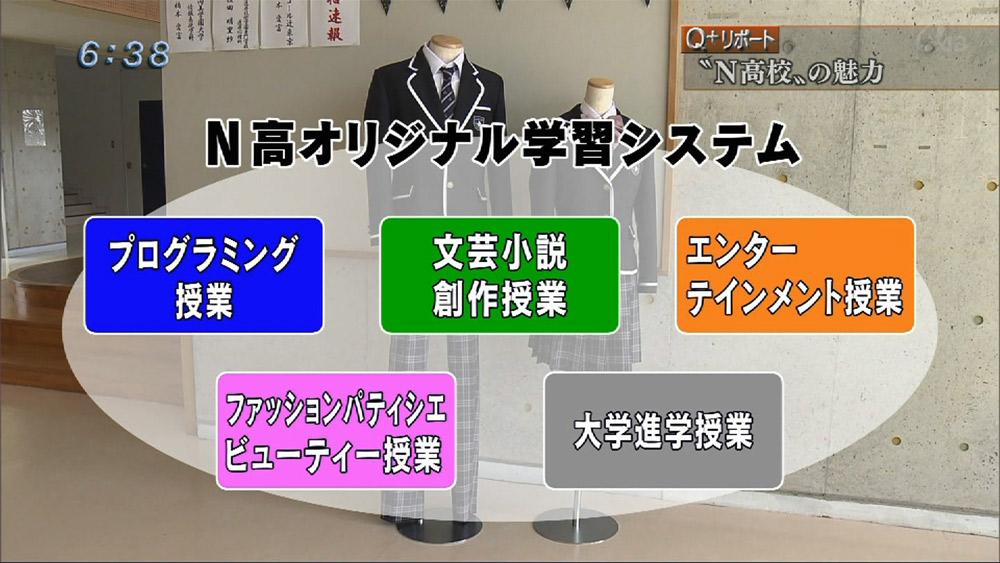 """Q+リポート 今年4月開講""""N高校""""の魅力"""