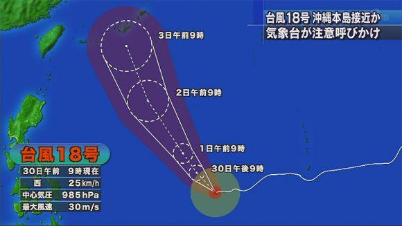 台風18号 沖縄本島接近か