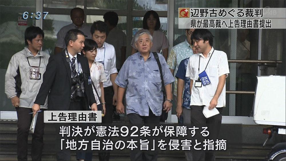 県 最高裁に上告理由書を提出
