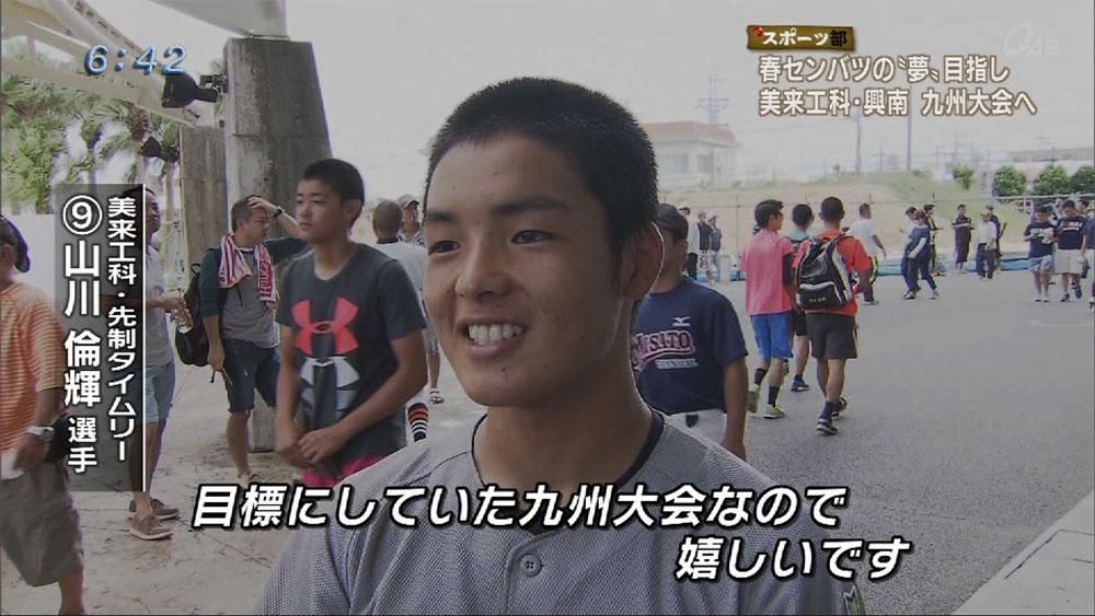 高校野球秋季県大会準決勝