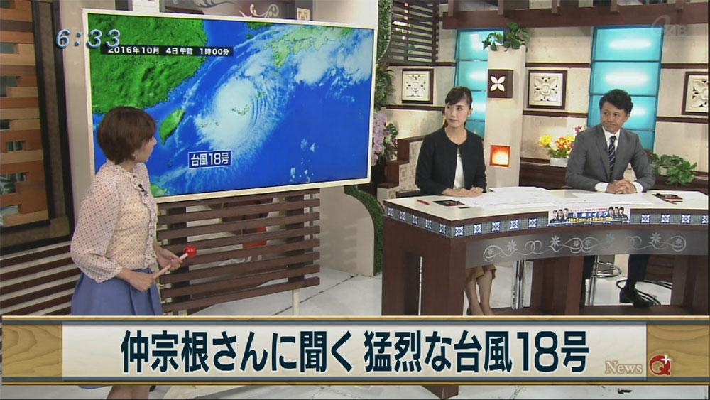 仲宗根さんが解説・台風18号