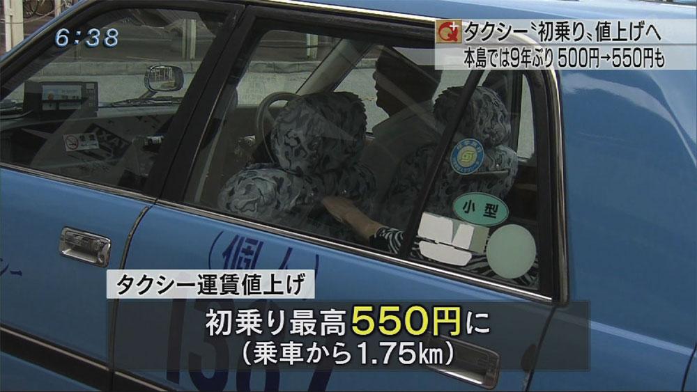 本島でも来月タクシー値上げへ