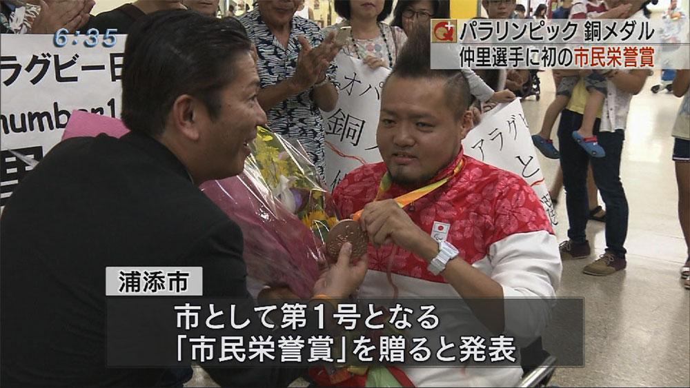仲里進選手が初の浦添市民栄誉賞に輝く