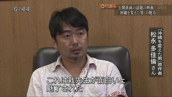 Q+リポート 公開直前 映画「沖縄を変えた男」