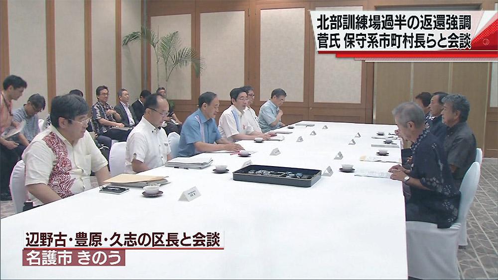 菅官房長官 自民県連、保守系市長村長と会談