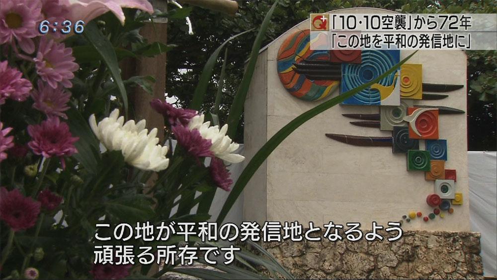10・10空襲慰霊祭とゆいレールが追体験企画