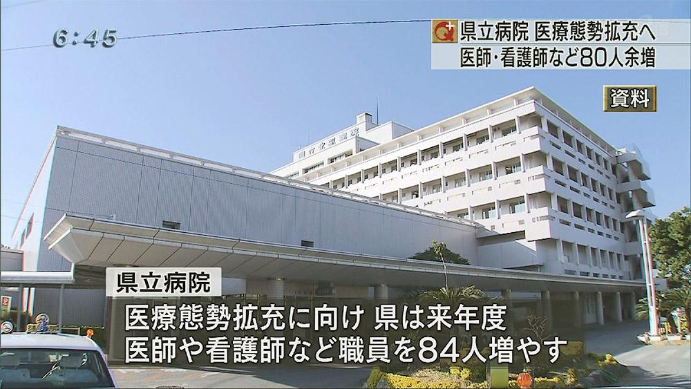 県立病院 医療態勢拡充で84人増