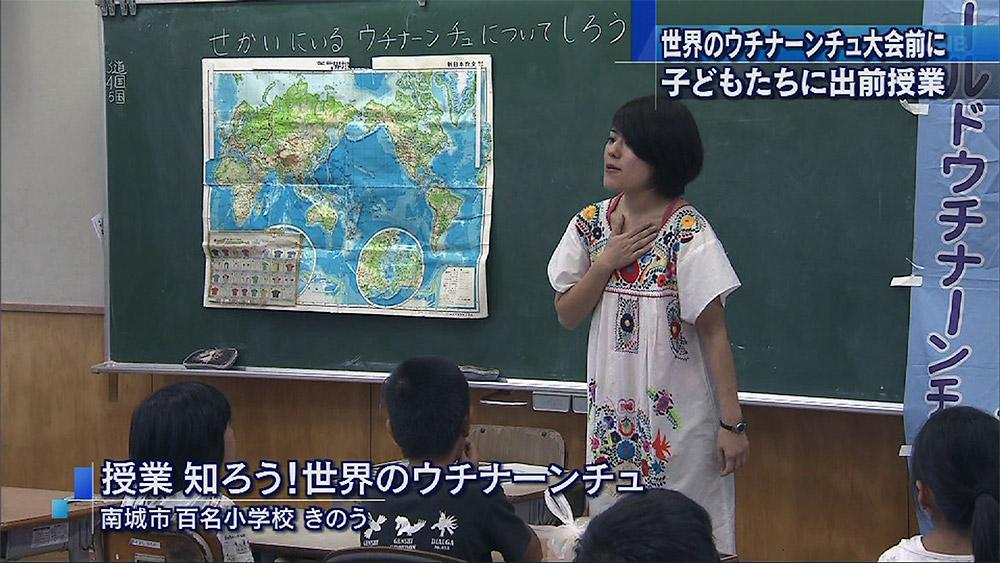 世界のウチナーンチュを知る出前授業