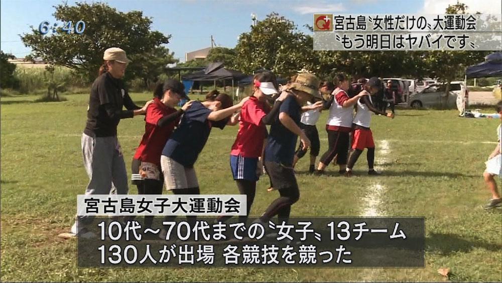 宮古島 女性だけの大運動会初開催
