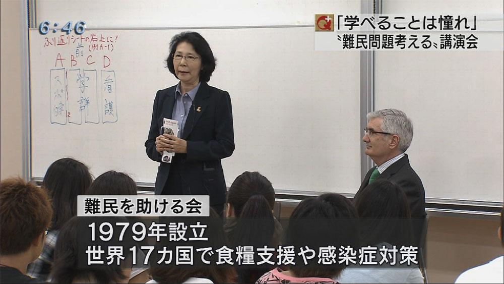 難民を助ける会代表が名桜大で講演