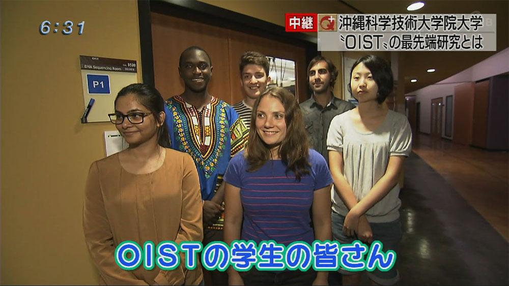 中継!潜入「OIST」