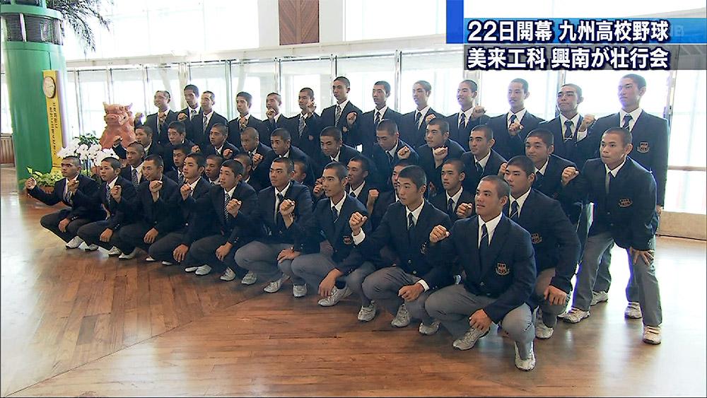 県代表ナインが九州大会へ向け出発