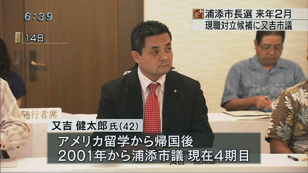 浦添市長選 又吉市議が立候補へ