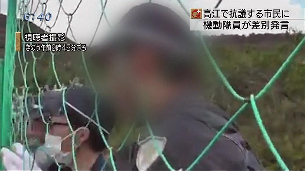 高江で機動隊員が抗議市民に侮蔑発言