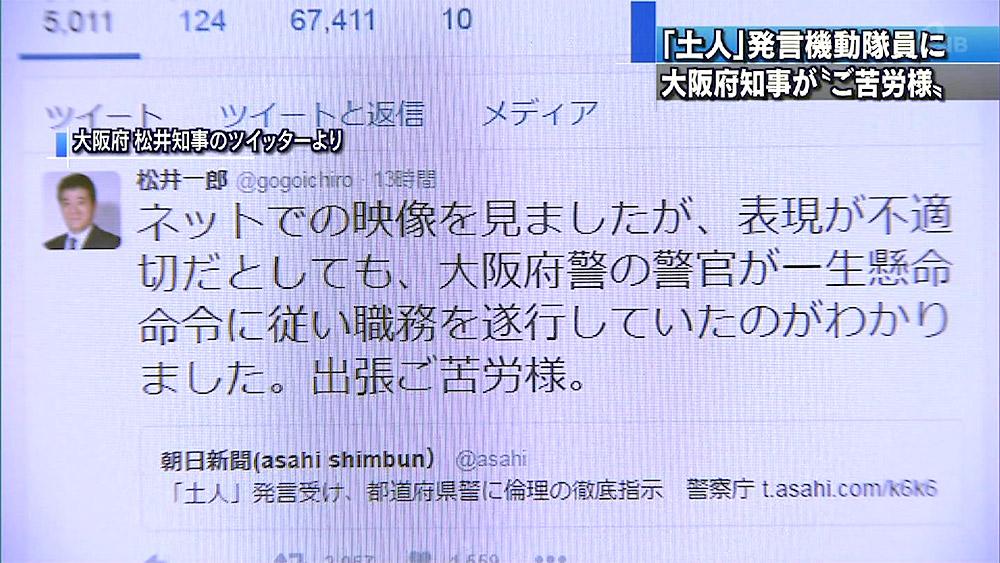差別発言機動隊員に大阪知事が「ご苦労様」つぶやく