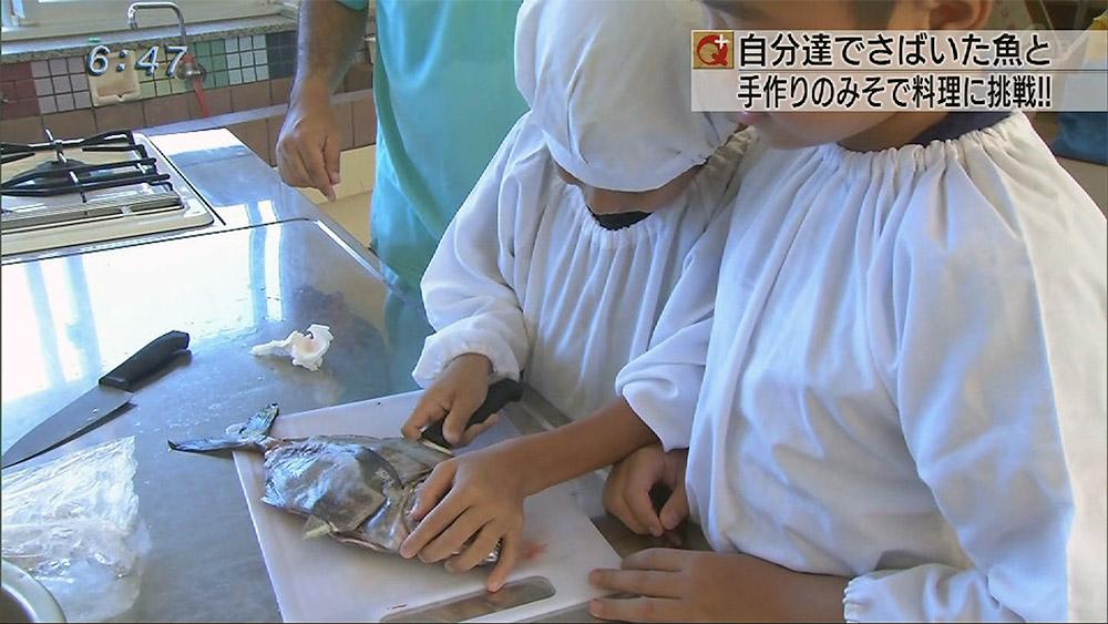 小学生が自分でさばいた魚で味噌汁作り