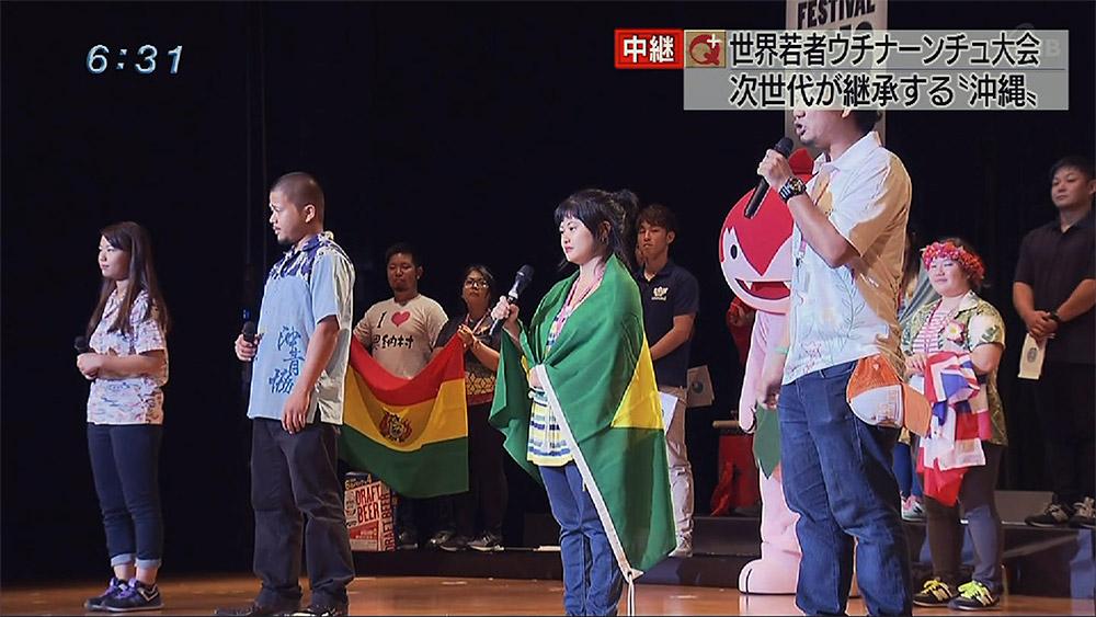 中継 集え!故郷沖縄に!! 世界若者ウチナーンチュ大会