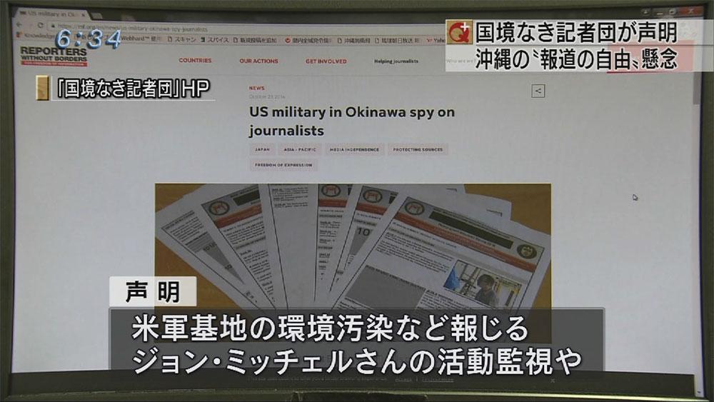 「国境なき記者団」が声明を発表