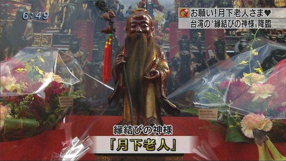 アジア最強の縁結びの神様降臨
