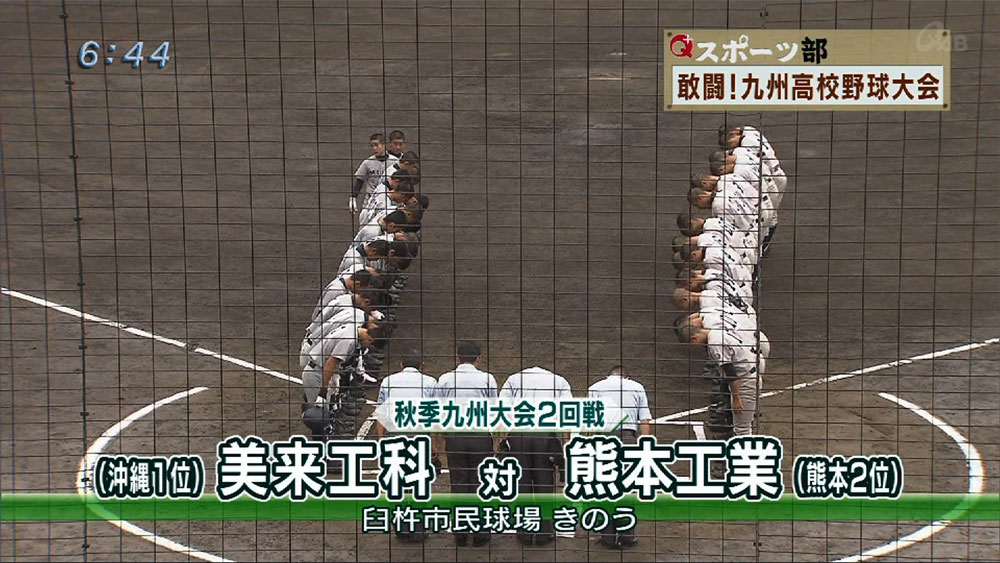 Q+スポーツ部 九州大会! 興南 未来工科の戦い