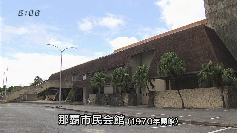 取壊し問題で揺れる那覇市民会館