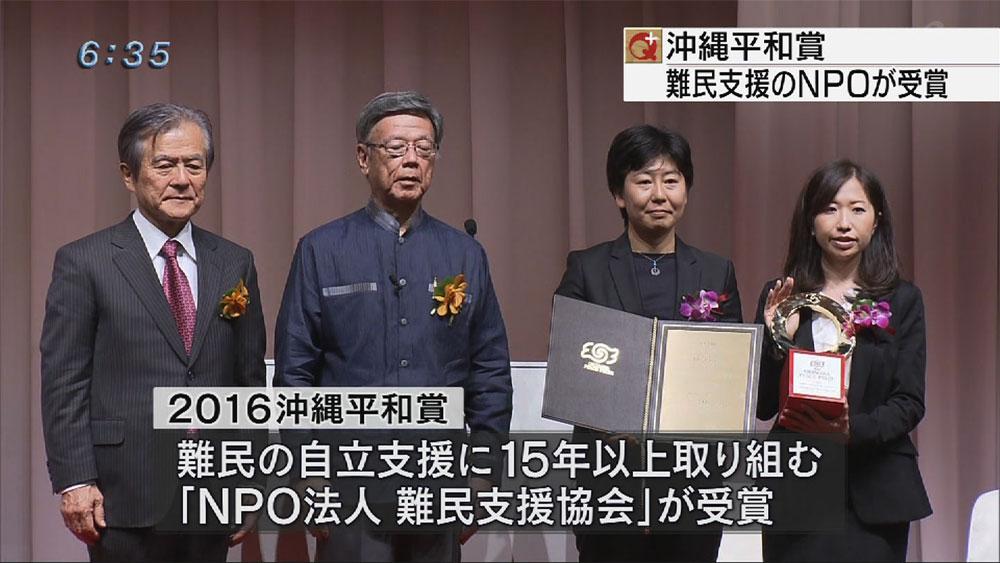 沖縄平和賞に「難民支援協会」