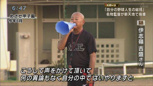 Q+スポーツ部 伊志嶺監督大分へ