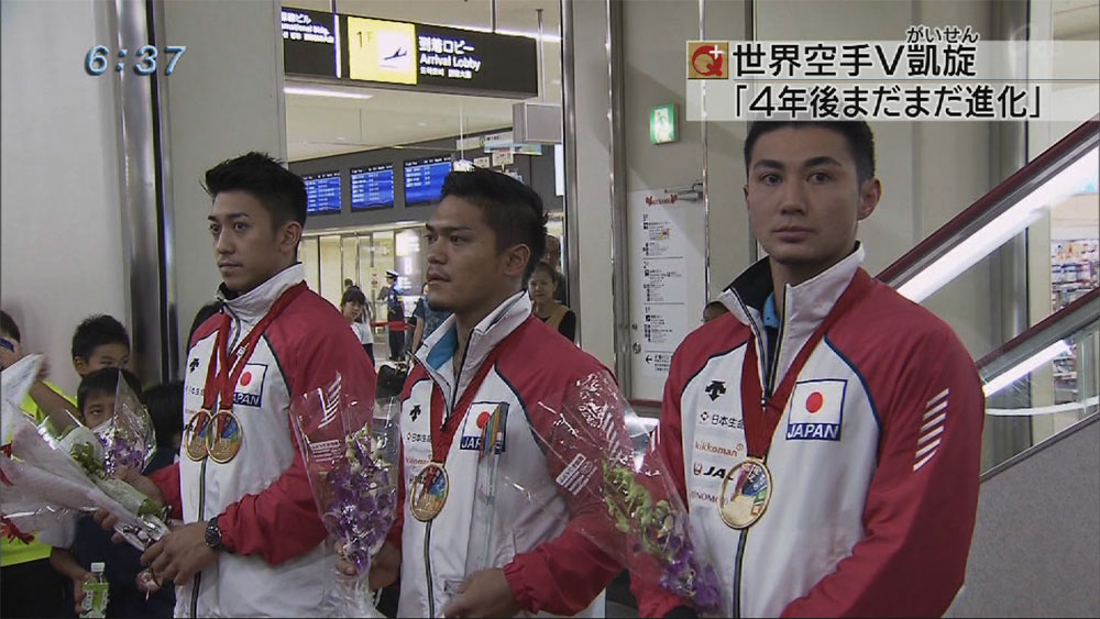 沖縄空手 メダル獲得3選手 凱旋