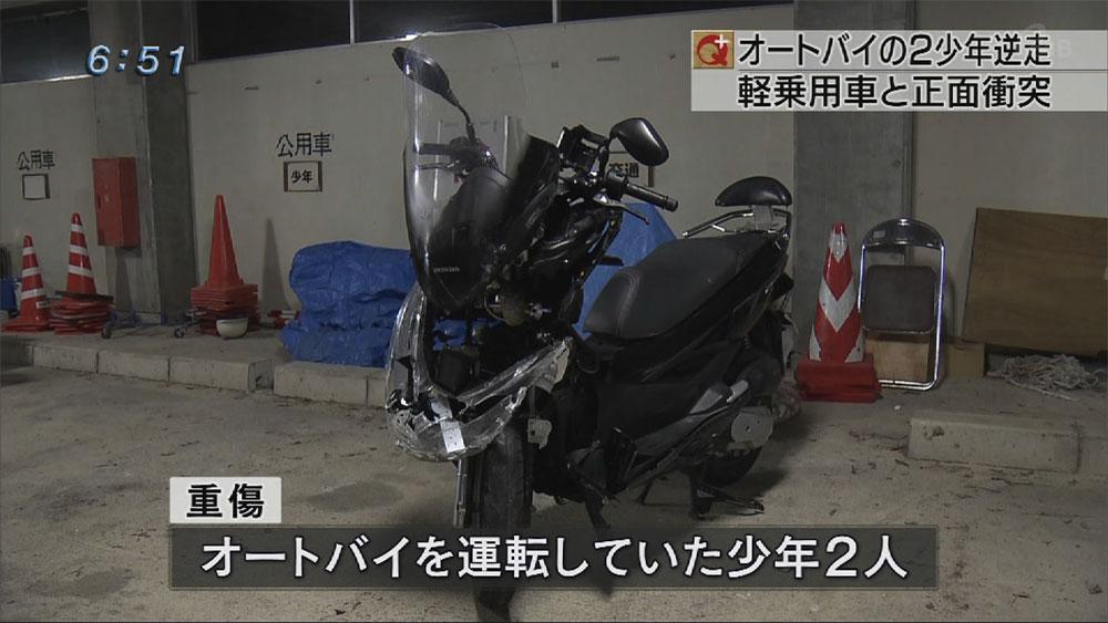 警察が追跡中のオートバイと軽乗用車が正面衝突