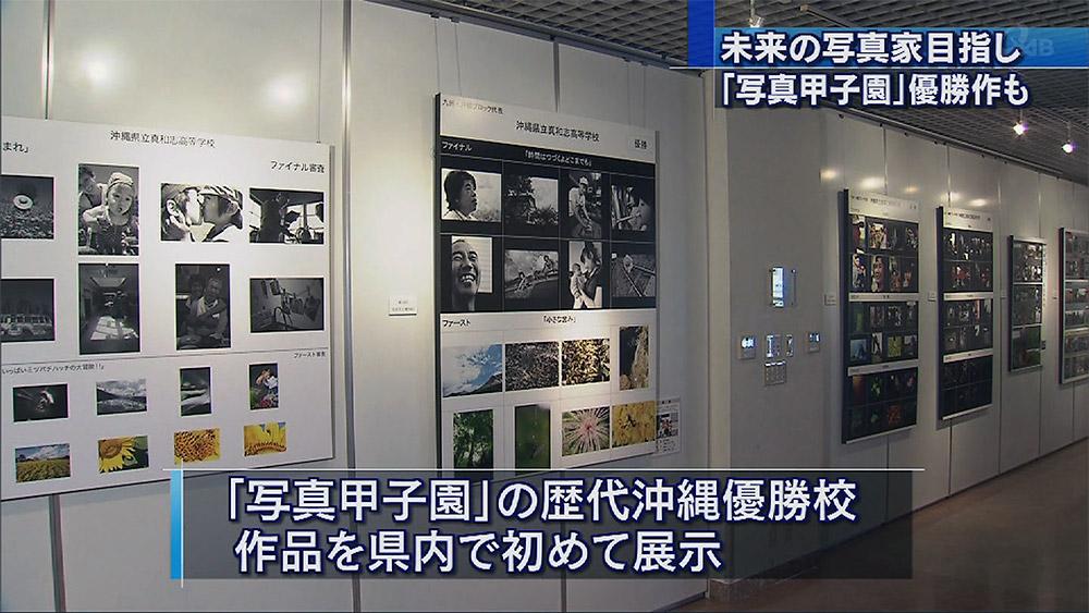 プロ顔負けの作品が一堂に高校生たちの写真展が開催