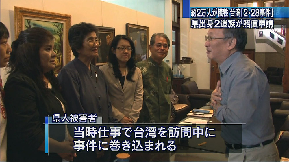 台湾「2・28事件」 県内2遺族が賠償申請