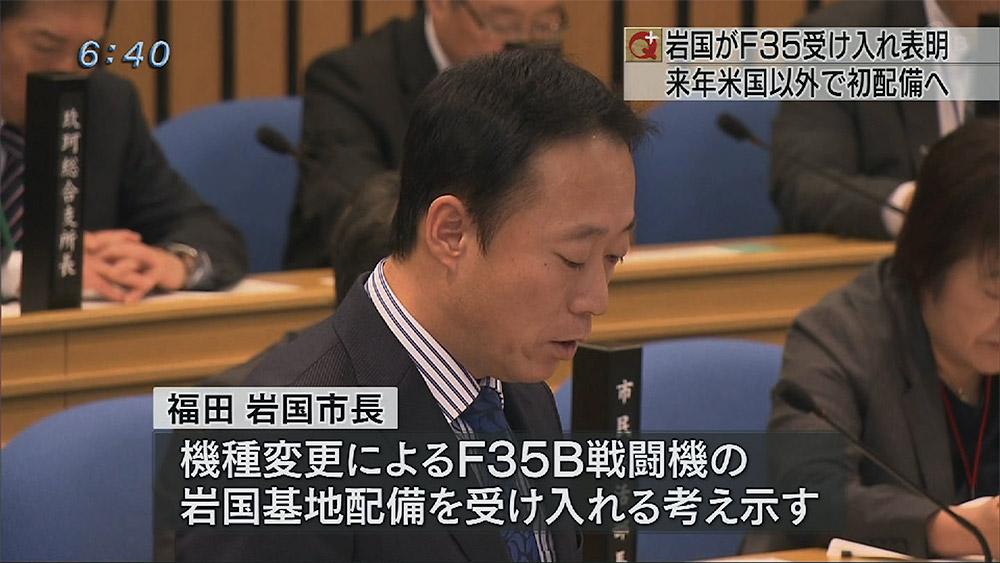 山口・岩国市長がF35受け入れ表明