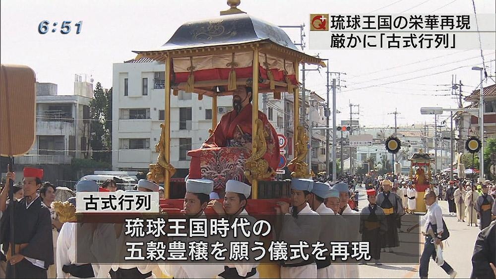 琉球王国の栄華を再現 古式行列