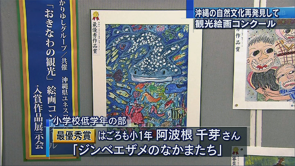 おきなわの観光 絵画コンクール表彰式