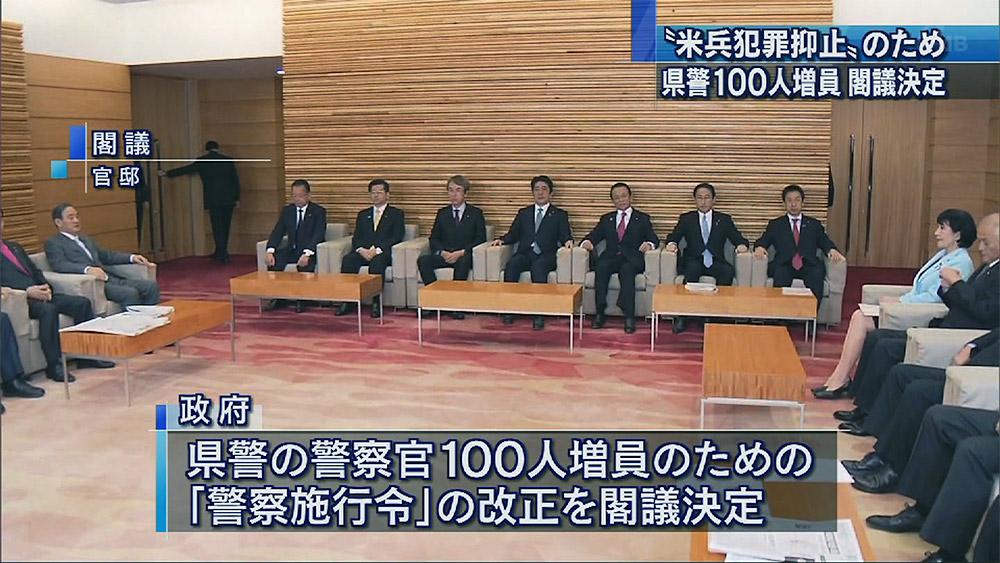 政府 県警100人増員を閣議決定