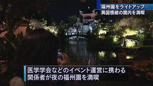 福州園をMICE誘致に活用 模擬パーティー