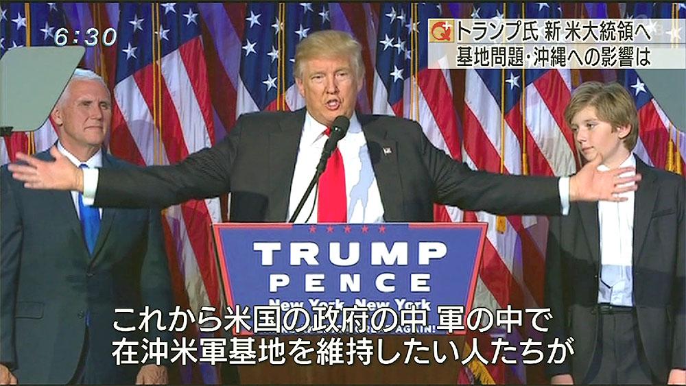 トランプ氏 新大統領へ 沖縄への影響は