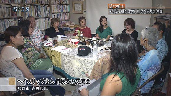 Q+リポート ベトナム戦争を体験した女性が見た沖縄