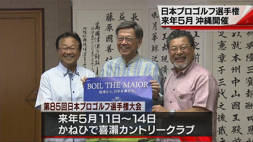 日本プロゴルフ選手権沖縄開催