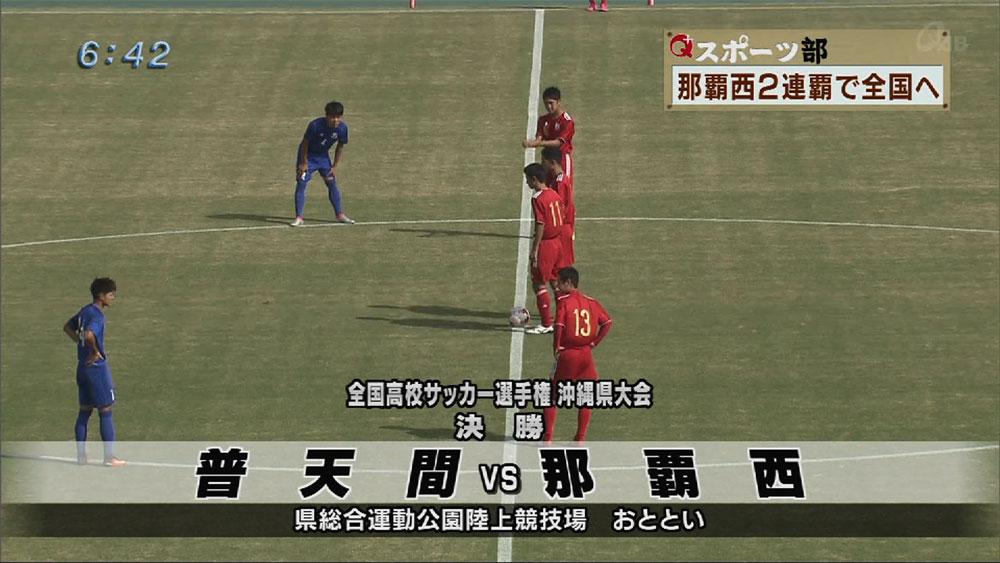 Q+スポーツ部 全国高校サッカー選手権県大会決勝&FC琉球