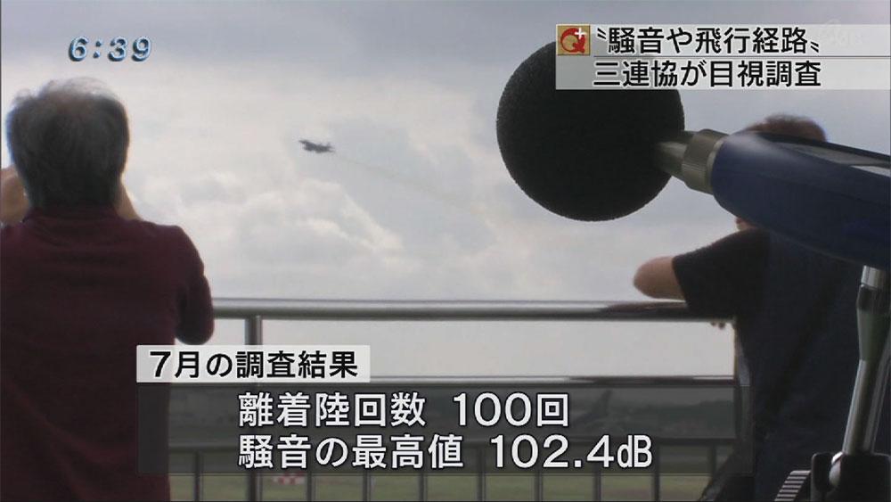嘉手納基地 三連協が目視調査