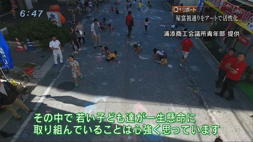 Q+リポート 屋富祖通りにこども達の笑顔を!