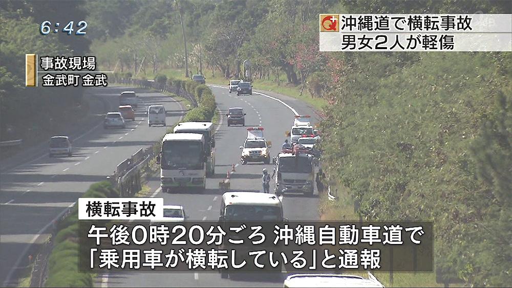 高速道路で乗用車が横転する事故