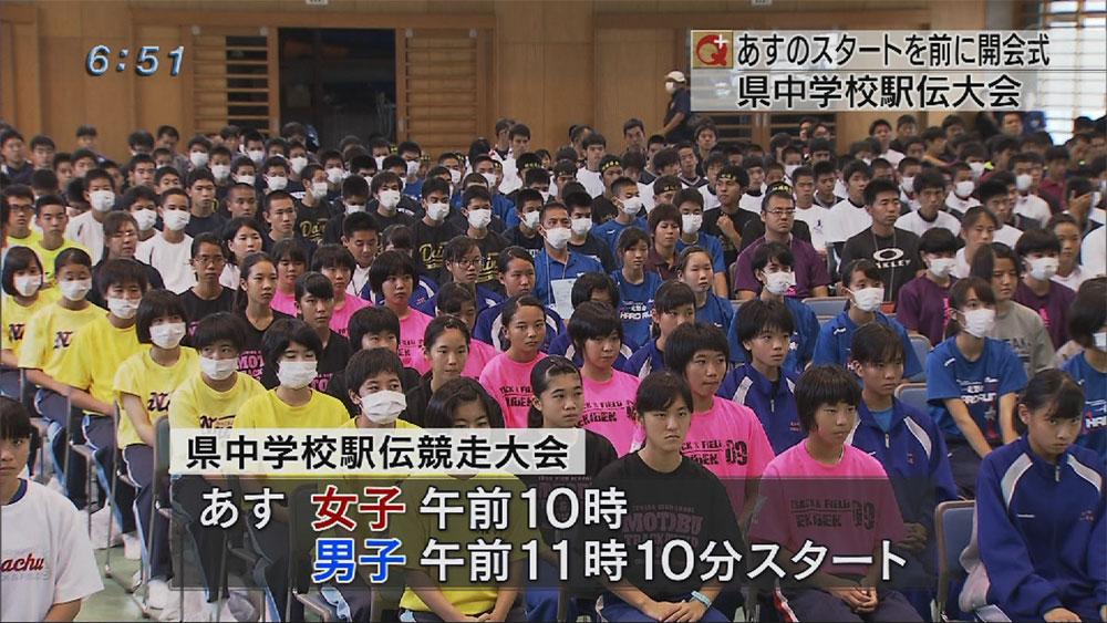 あす県中学校駅伝競走大会